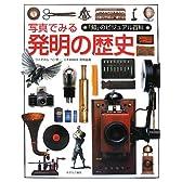 写真でみる発明の歴史 (「知」のビジュアル百科)