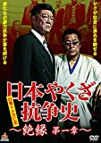日本やくざ抗争史 絶縁 第一章 [DVD]