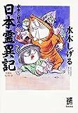 水木しげるの日本霊異記
