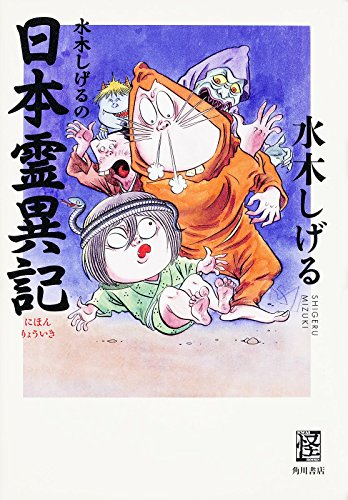 水木しげるの日本霊異記 (怪BOOKS)