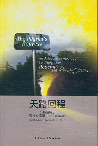 The Pilgrims Regress (An Allegorical Apology for Christianity and Romanticism) (Chinese Edition) PDF
