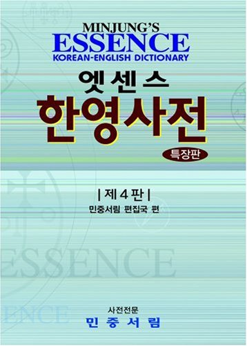 Essence Korean-English Dictionary: Deluxe American 4th Edition