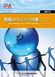 情報セキュリティ白書2012