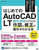 はじめてのAutoCAD LT 作図と修正の操作がわかる本
