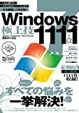 W>Windows7極上技1111 (超トリセツ)