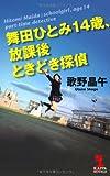 舞田ひとみ14歳、放課後ときどき探偵 (カッパ・ノベルス)