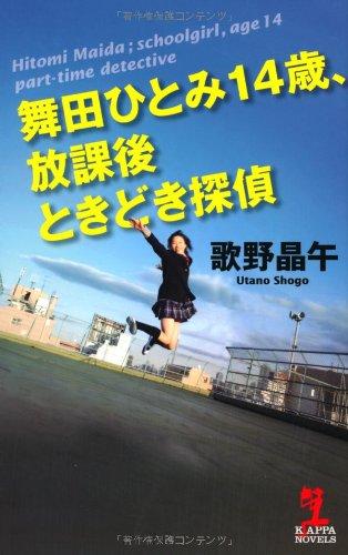 舞田ひとみ14歳、放課後ときどき探偵