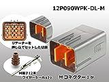 12P090型DL防水シリーズMコネクタ/12P090WPK-DL-M