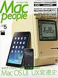Mac People (マックピープル) 2014年 05月号 [雑誌]