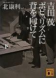吉田茂 ポピュリズムに背を向けて<下> (講談社文庫)