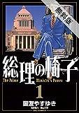 総理の椅子(1)【期間限定 無料お試し版】 ビッグコミックス