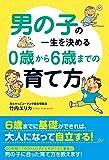 男の子の一生を決める 0歳から6歳までの育て方 中経出版