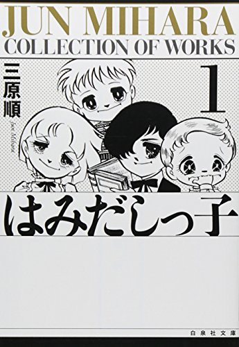 はみだしっ子 (第1巻) (白泉社文庫)