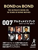 BOND ON BOND 007アルティメイトブック