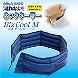 濡れない、巻かない、装着タイプの冷却スカーフ【ビズクールM】ブルー