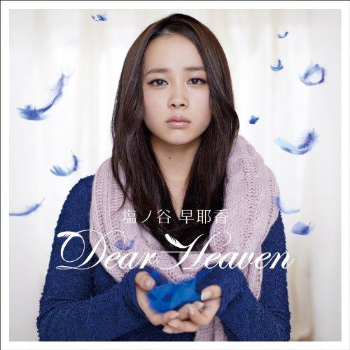 Dear Heaven(DVD付)