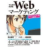 Amazon.co.jp: マンガでわかるWebマーケティング Webマーケッター瞳の挑戦! 電子書籍: 村上 佳代, ソウ, 星井 博文: Kindleストア