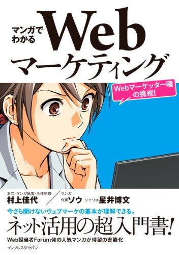 マンガでわかるWebマーケティング Webマーケッター瞳の挑戦!