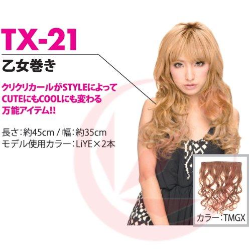 プリシラ めちゃ楽乙女巻き TX21TMGX
