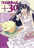 つくねちゃん+30 (3) (バンブーコミックス 4コマセレクション)