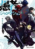 【電子特別版】愚者のジャンクション -side evil-<愚者のジャンクション> (角川スニーカー文庫)