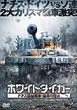 14-107「ホワイトタイガー ナチス極秘戦車・宿命の砲火」(ロシア)