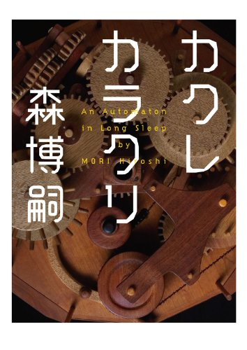 カクレカラクリ An Automaton in Long Sleep<カクレカラクリ> (MF文庫ダ・ヴィンチ)