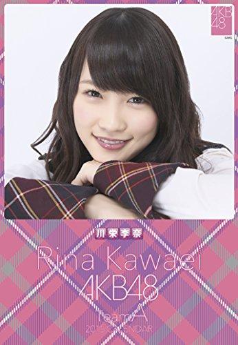 クリアファイル付 (卓上)AKB48 川栄李奈 カレンダー 2015年