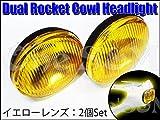 R-1-9 デュアル ロケットカウル汎用 ヘッドライトSet イエローレンズ CBX400F CBR400F CB400SF ジェイド CB250T CB400T CB250N CB400N GS400 GT380 GSX400FS GSX250E GSX400E ザリ ゴキ XJR400 4HM XJ400D XJ400E