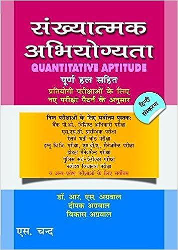 Mathrubhasha Divas!! Upto 50% off On Books By Amazon | Sankhyatmak Abhiyogyata (Quantitative Aptitude) @ Rs.289