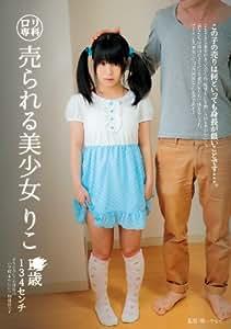 ロリ専科 売られる美少女りこ 1●歳 134cm  [DVD]