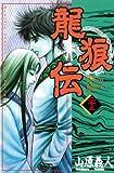 龍狼伝(23) (講談社コミックス 月刊少年マガジン)