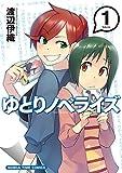 ゆとりノベライズ 1巻 (まんがタイムコミックス)