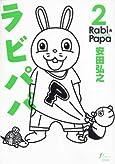 ラビパパ 2 (fxCOMICS) (Fx COMICS)