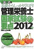 管理栄養士国家試験の要点―基礎からしっかり学ぼう!〈2012年版〉