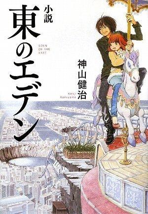 小説 東のエデン (ダ・ヴィンチブックス)