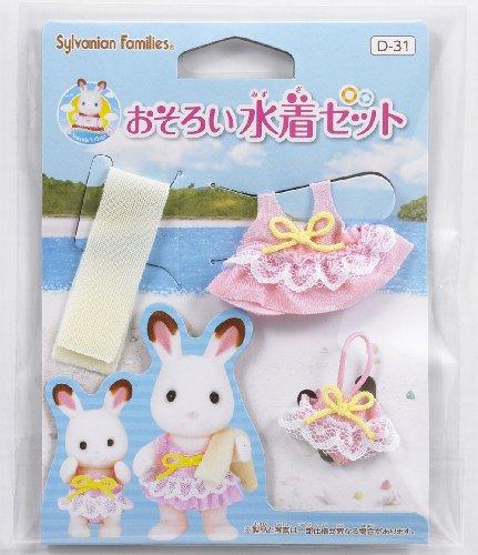 Sylvanion Families Seaside Village Series Matching Outfits Swimwear Set (japan import) - 1