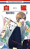 白磁 2 (花とゆめコミックス)