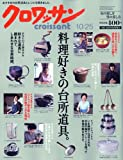 クロワッサン 2009年 10/25号 [雑誌]