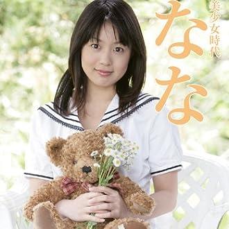 美少女時代なな [DVD]