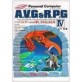 チャレンジ!!パソコンアドベンチャーゲーム&ロールプレイングゲーム―パソコンゲームの楽しさを伝える本 (4) (Super soft books)