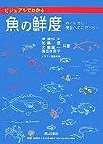 ビジュアルでわかる魚の鮮度―おいしさと安全へのこだわり
