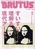 BRUTUS (ブルータス) 2008年 2/15号 [雑誌]