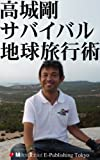 高城剛 サバイバル地球旅行術 (アドベンチャーブックス)