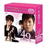 私の期限は49日 コンパクトDVD-BOX(スペシャルプライス版) -