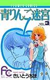青りんご迷宮(3) (フラワーコミックス)