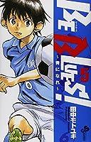 BE BLUES!~青になれ~ 5 (少年サンデーコミックス)