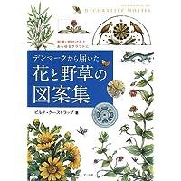 デンマークから届いた花と野草の図案集—刺繍・絵付けなどあらゆるクラフトに
