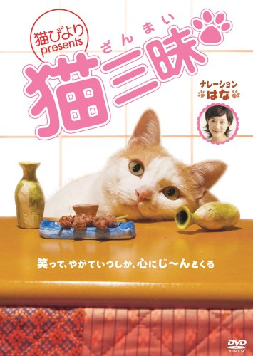 """""""猫びより""""presents 猫三昧 [DVD]"""