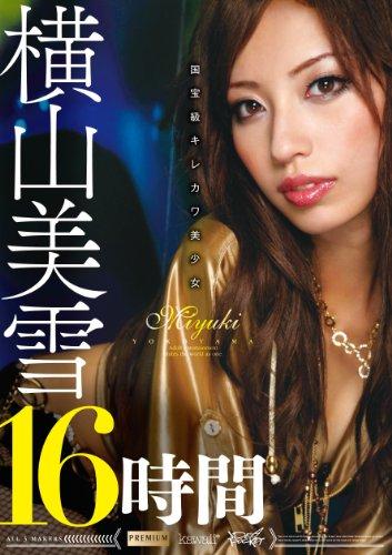 国宝級キレカワ美少女 横山美雪16時間 ROOKIE [DVD]